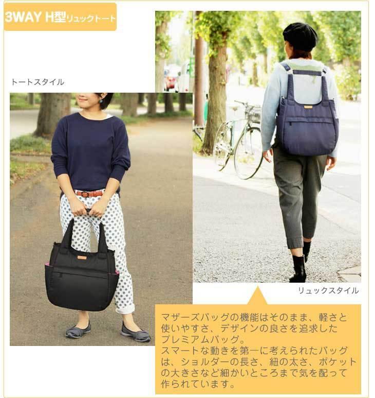 マザーズバッグの機能はそのまま、軽さと 使いやすさ、デザインの良さを追求した プレミアムバッグ。 スマートな動きを第一に考えられたバッグ は、ショルダーの長さ、紐の太さ、ポケット の大きさなど細かいところまで気を配って 作られています。