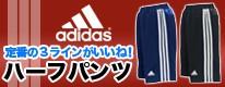 adidas フレンチテリースウェット 大きめロゴがなかなかいいね!