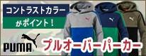 当店おすすめTシャツ〜PUMA〜 肩にはピンホールニットの切替え