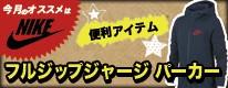 当店おすすめTシャツ〜NIKE〜 優れた速乾性でサラリと快適