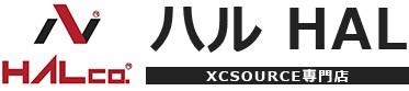 ハル XCSOURCE専門店