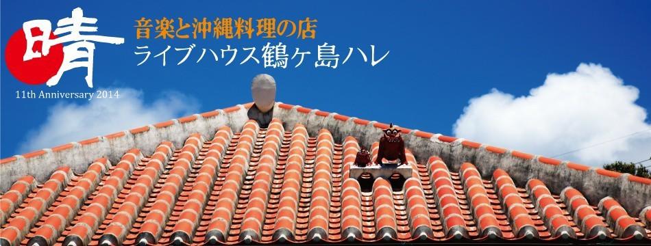 ライブハウス鶴ヶ島ハレ