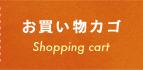 お買い物カゴ