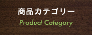 商品カテゴリー