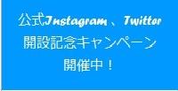Instagram & Twitter開設キャンペーン