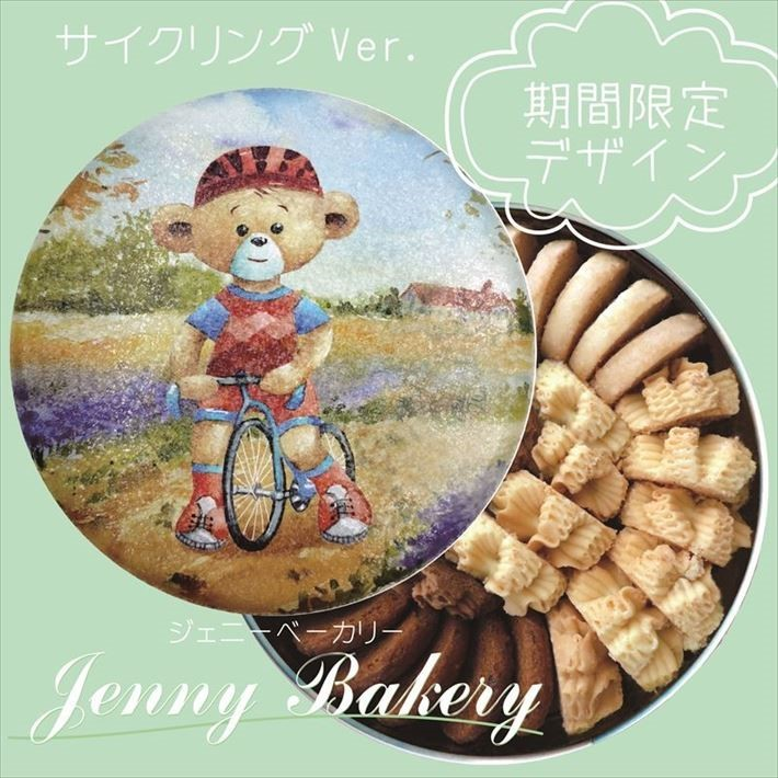 ジェニーベーカリークッキー