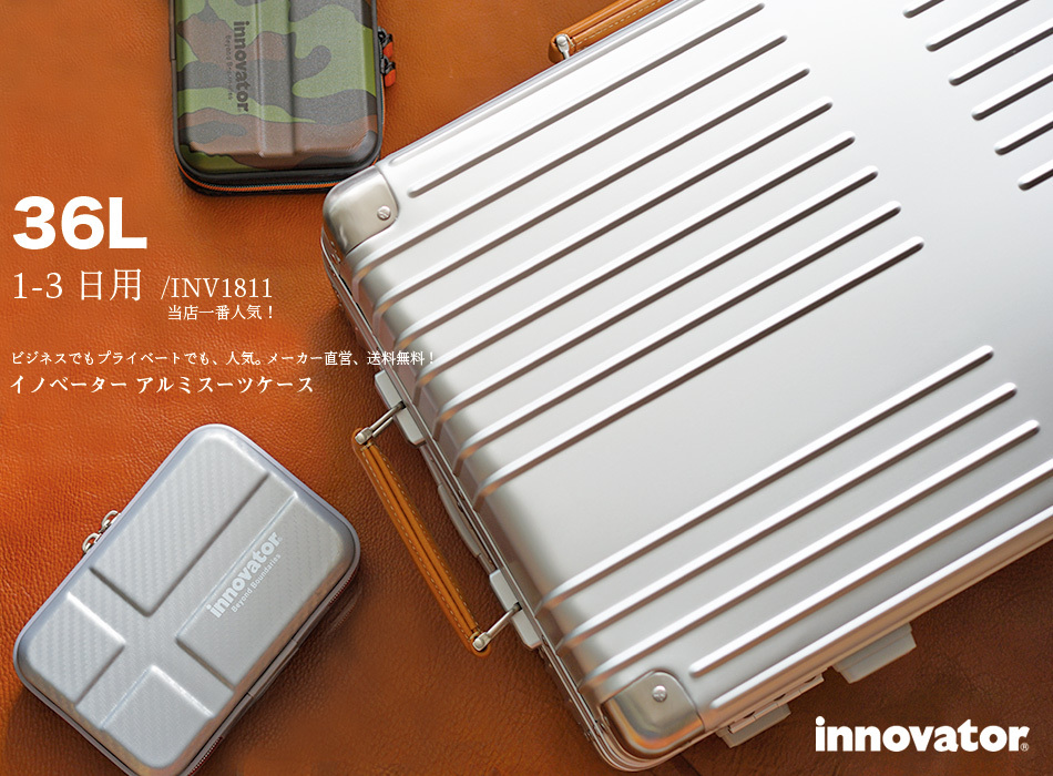イノベーターのアルミスーツケースSサイズ