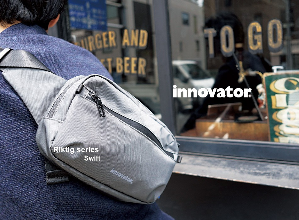 イノベーターのちょうど良いボディバッグ。リクティグシリーズのスウィフト