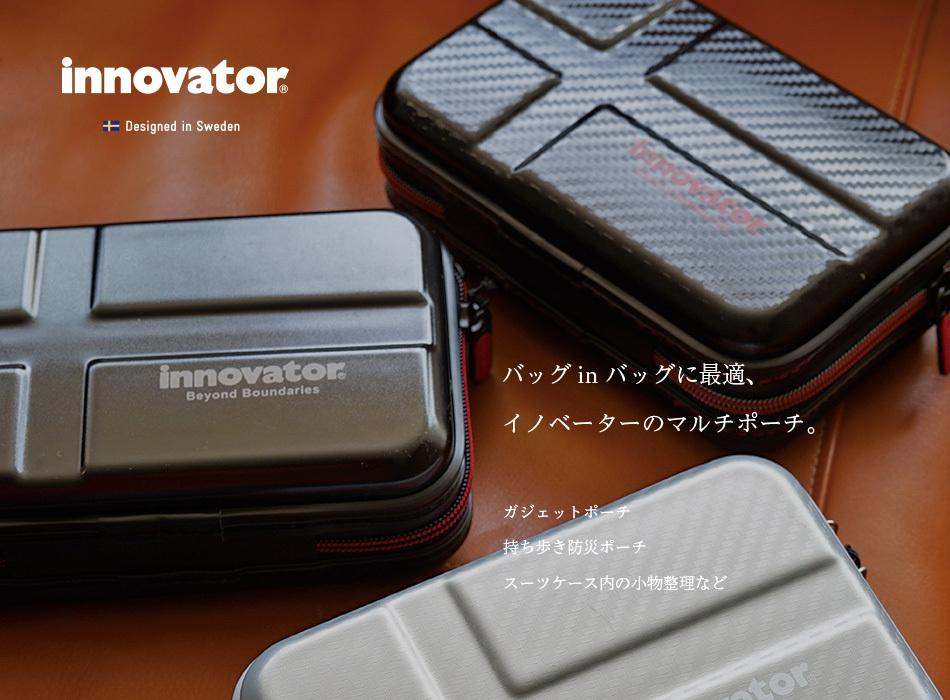 イノベーターのガジェットポーチ