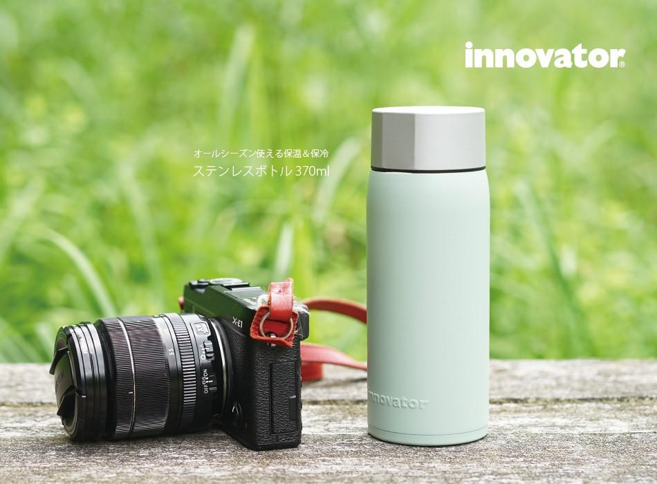 イノベーターのステンレスボトル370ml保温&保冷