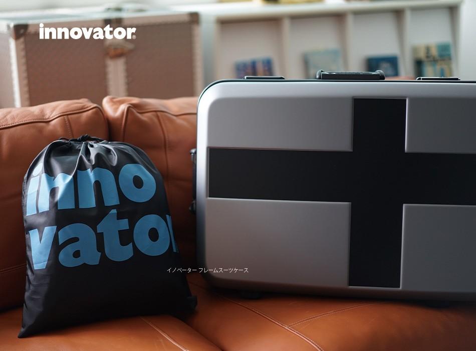 イノベーターのフレームスーツケースLサイズツートンカラー限定色