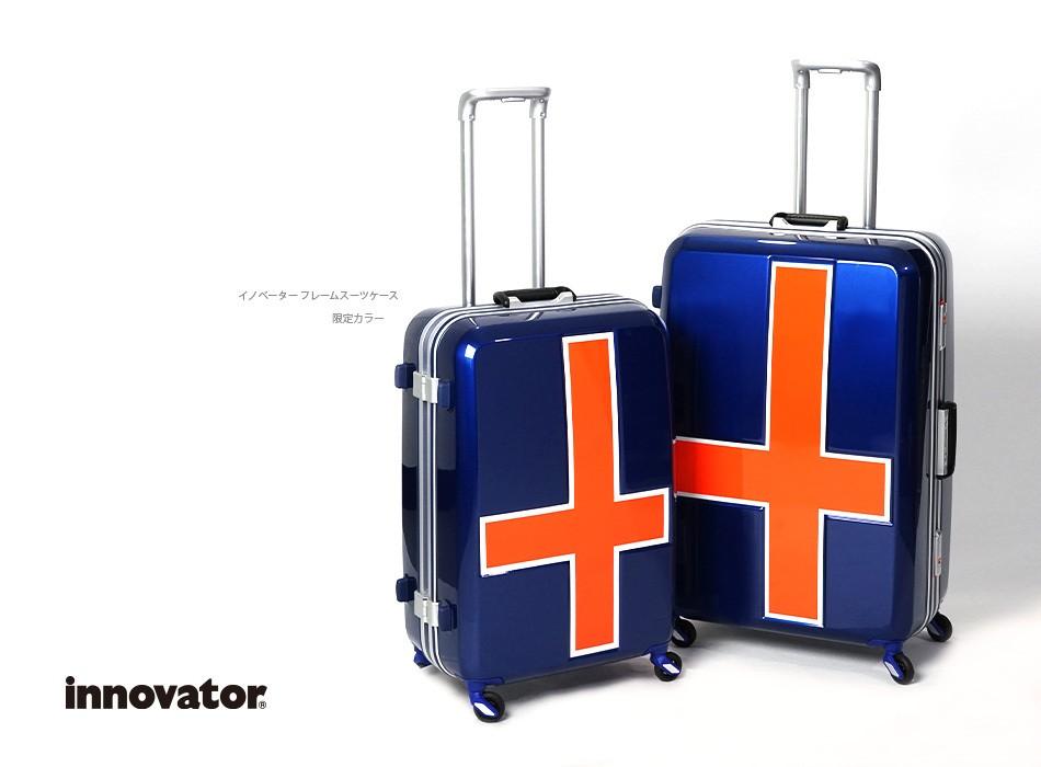 イノベーターのフレームスーツケースLサイズ限定トリコカラー