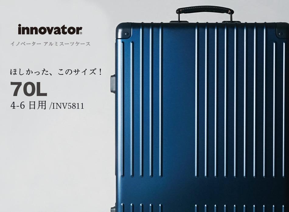 イノベーターのアルミスーツケースMサイズ
