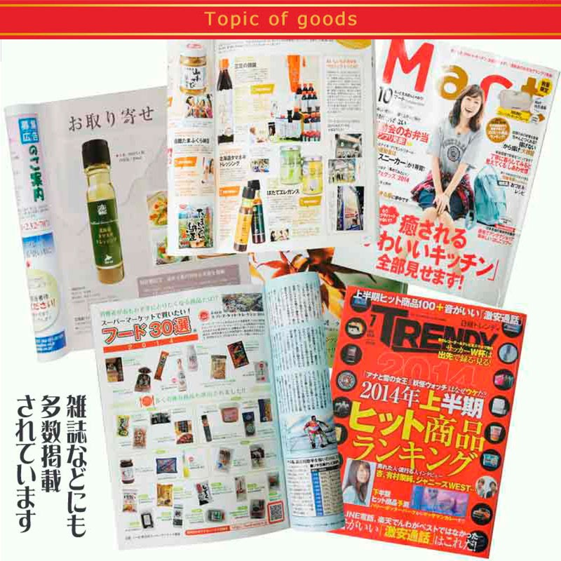 サッポロはまやがおすすめする北海道タマネギドレッシングは、新聞や雑誌にも多数取り上げられた、北海道発のドレッシングです。テレビ東京系列のワールドビジネスサテライトでも紹介され、お取り寄せや贈り物などにもご利用いただいています。