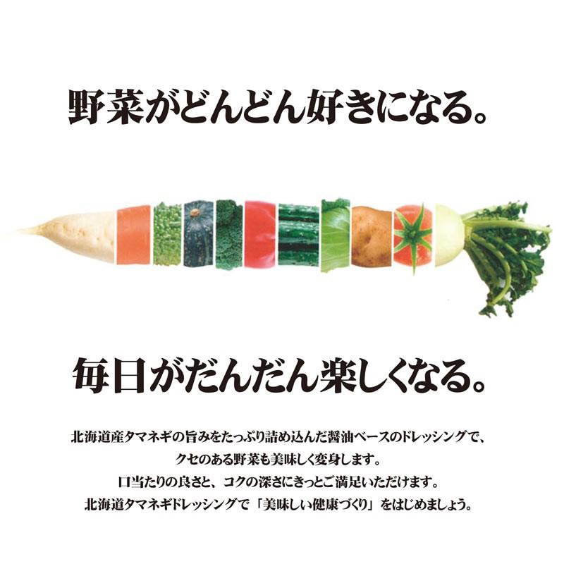 食卓に笑顔を。北海道タマネギドレッシングで野菜はもっと美味しくなります。野菜嫌いのお子様も喜んで野菜を食べるようになった、と言う嬉しい声をたくさんいただいています。