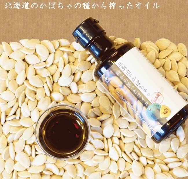 北海道のかぼちゃの種から搾ったオイル