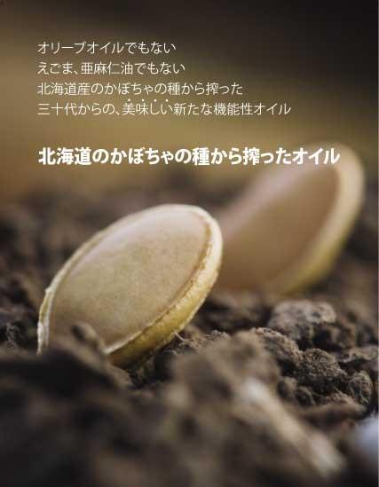 オリーブオイルでもない、えごま、ま、亜麻仁油でもない北海道産のかぼちゃの種から搾った三十代からの、美味しい新たな機能性オイル