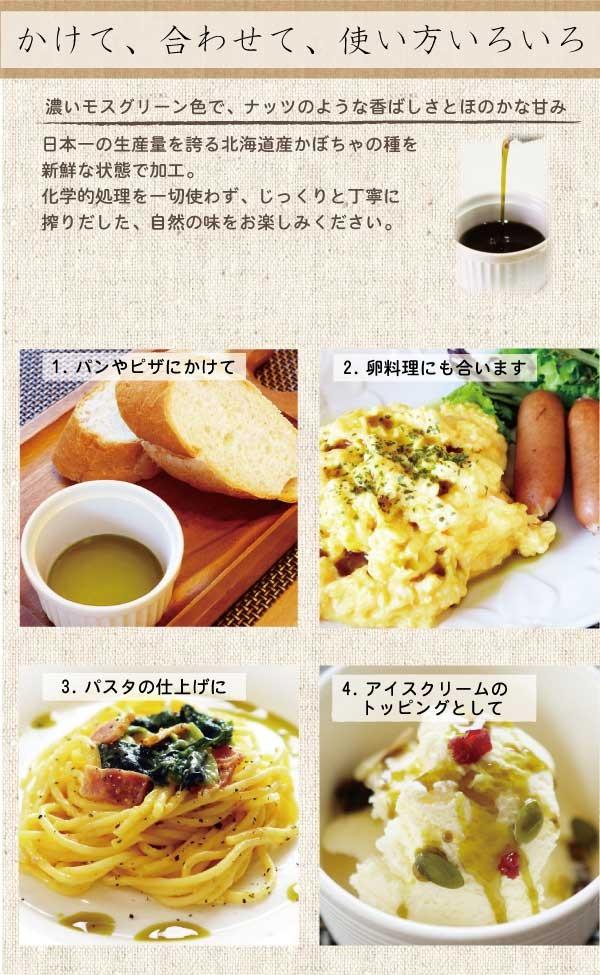 濃いモスグリーン色で、ナッツのような香ばしさとほのかな甘みがあるので、パンやパスタ、卵料理にかけたり、アイスクリームのトッピングにもとても合います