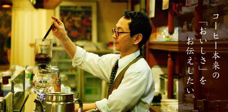 コーヒー豆・珈琲ギフト専門店 はまもとコーヒー