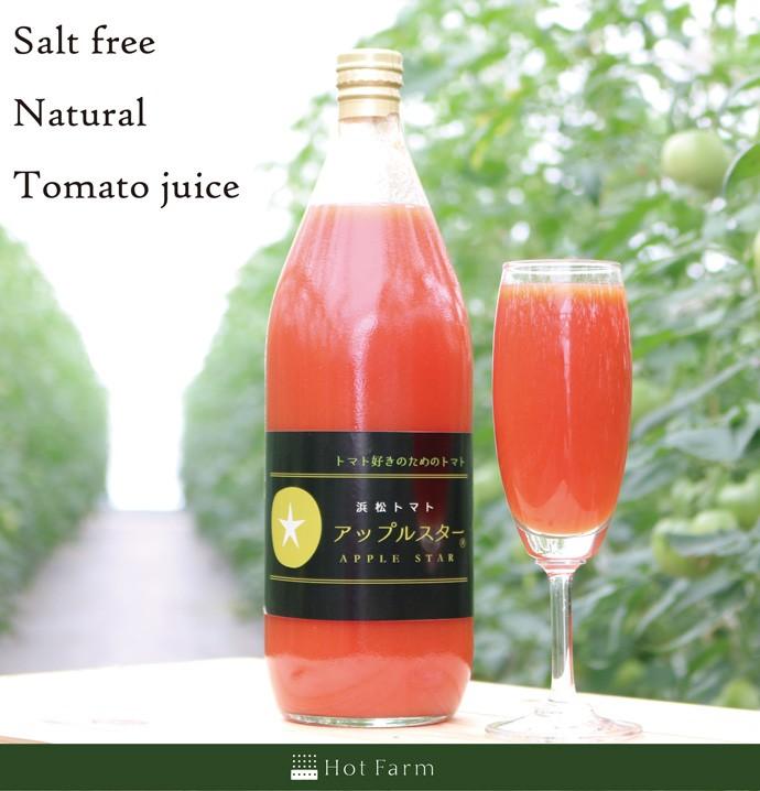 アップルスタートマトジュース
