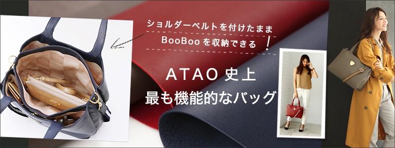 ダックワーズ ATAO アタオ バッグ