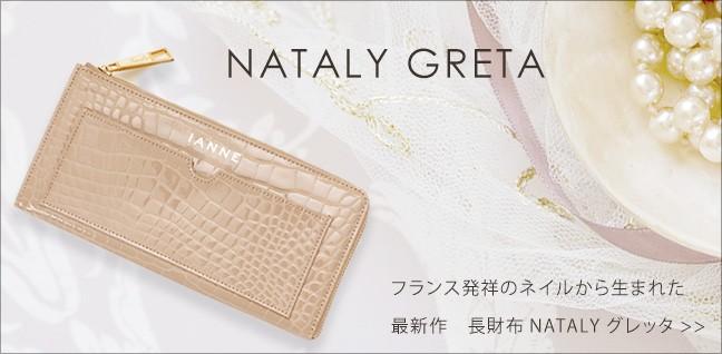 IANNE(イアンヌ)NATALY GRETA(ナタリーグレッタ