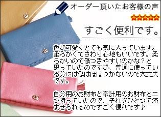 傳濱野 スマホ 財布