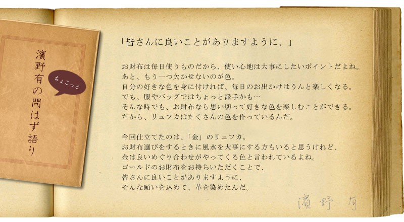 皇室御用達 濱野のリュフカシャンパンゴールド