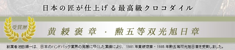 池田工芸 黄綬褒章