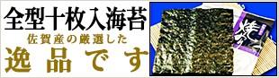 全型十枚入海苔 佐賀産の厳選した逸品です