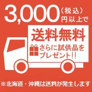 3,000円(税込)以上で「送料無料」