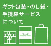 ギフト包装・のし紙・手提袋サービスについて