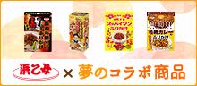 浜乙女コラボ商品