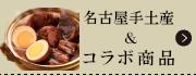 名古屋手土産・コラボ商品