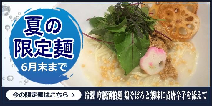 季節限定麺