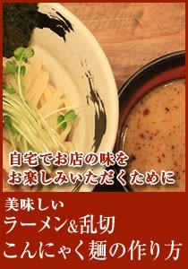 自宅でお店の味をお楽しみいただくために 美味しいラーメン&乱切りこんにゃく麺の作り方