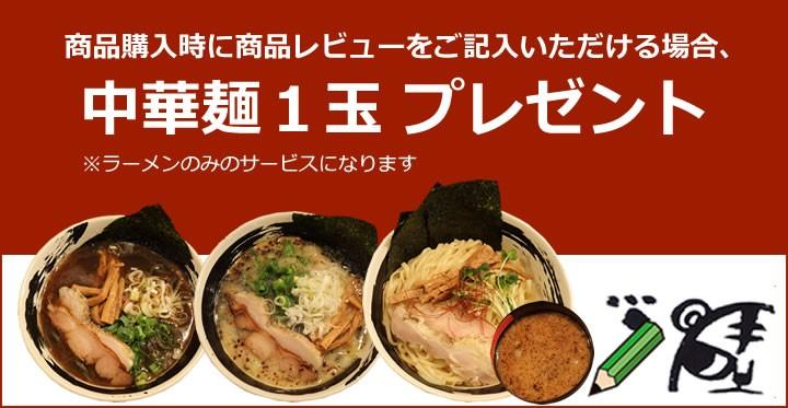 ショップレビューと商品レビューをご記入いただける場合、中華麺1玉プレゼント ※ラーメンのみのサービスになります。