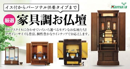 家具調お仏壇
