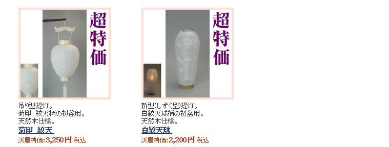置き型提灯(お盆用)