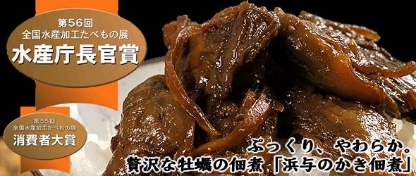 消費者大賞受賞 かき佃煮(牡蠣佃煮)