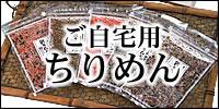 黒ちりめん(自宅用商品)