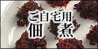 佃煮(自宅用商品)