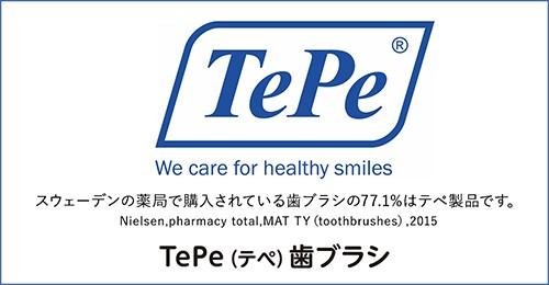 TePe(テぺ) スプリーム 5本