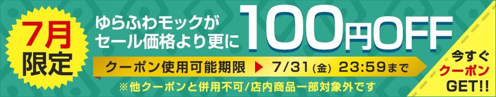 今だけ!100円OFFクーポン