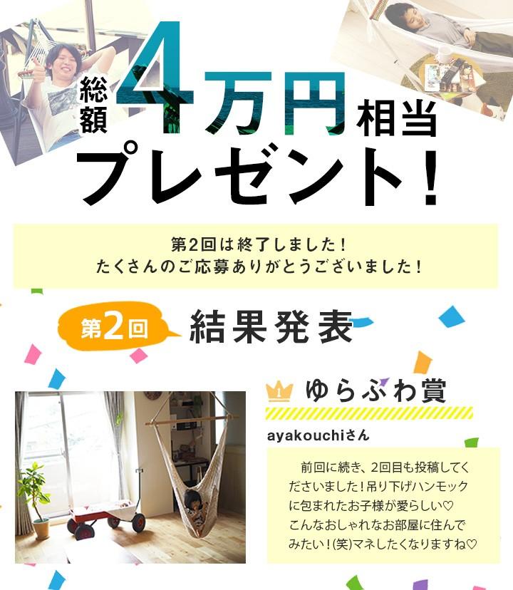 総額4万円相当プレゼント