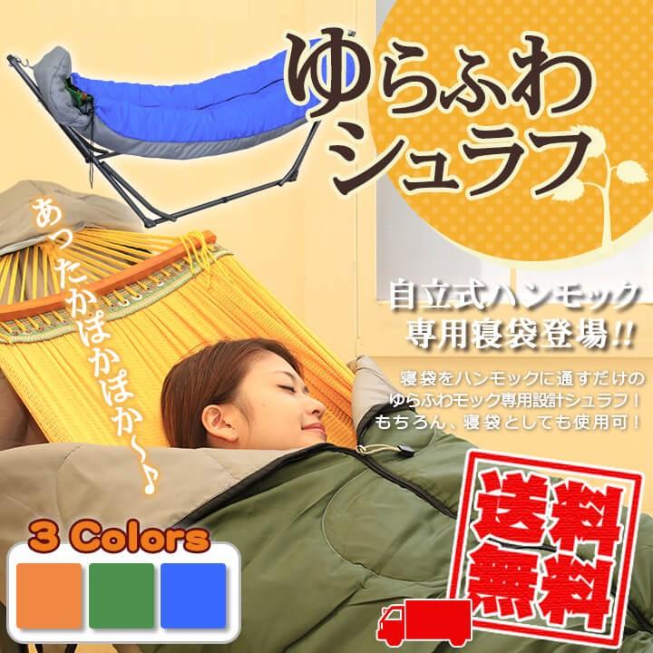 ハンモックと寝袋のコラボ ゆらふわシュラフ