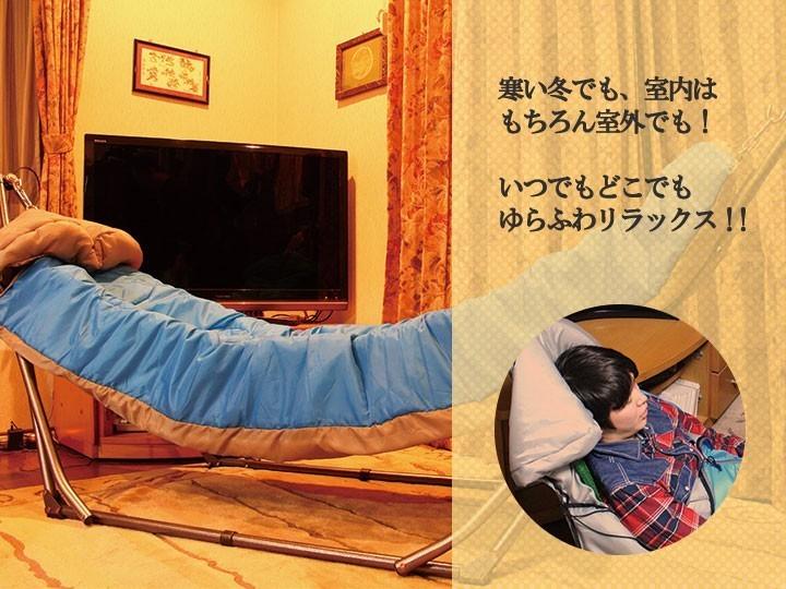 寒い冬に室内はもちろん屋外でも使える自立式ハンモックにワンタッチ取り付けのシュラフ