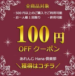 あれんじHana倶楽部 100円OFFクーポン!