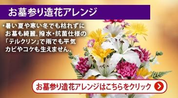 お墓参り造花