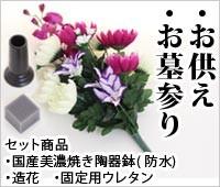お供え 仏事 仏花